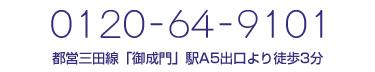 都営三田線「御成門」駅A5出口より徒歩3分,電話番号:0120-64-9101